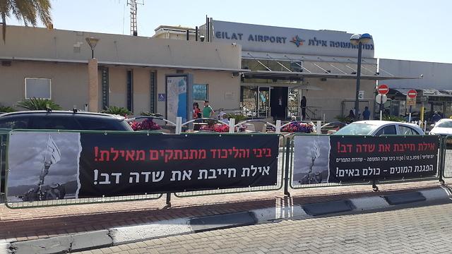 Плакаты с протестом против закрытия Сде-Дова у аэропорта в Эйлате. Фото: Амит Хубер