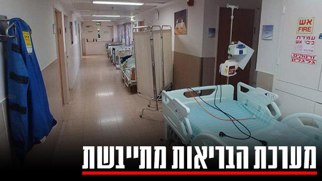 עומס מחלקות פנימיות בית חולים בתי חולים פנימית מיטה מיטות מסדרון מסדרונות ()