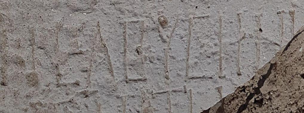 הכתובת שנחשפה באתר, הנושאת את השם חלוצה (צילום: טלי גיני, רשות העתיקות)
