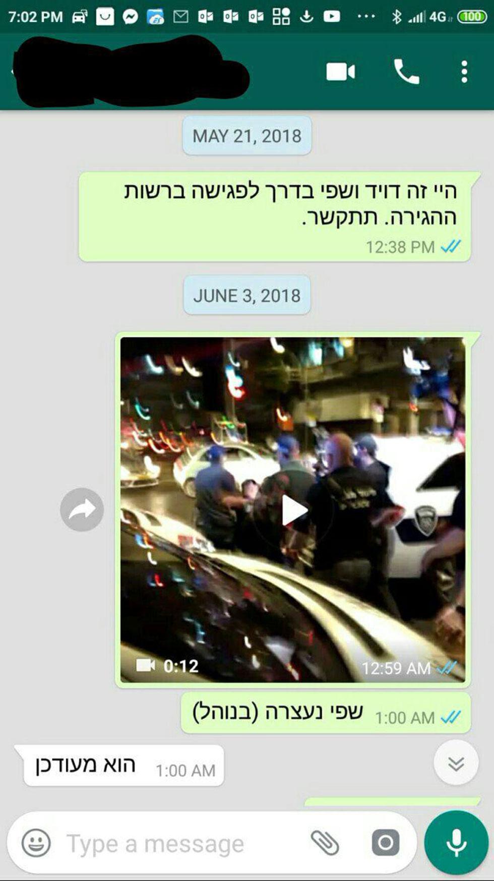 התכתבות וואטסאפ יועץ פוליטי שפי פז יועץ ראש הממשלה הסכם זרים דרום תל אביב  ()