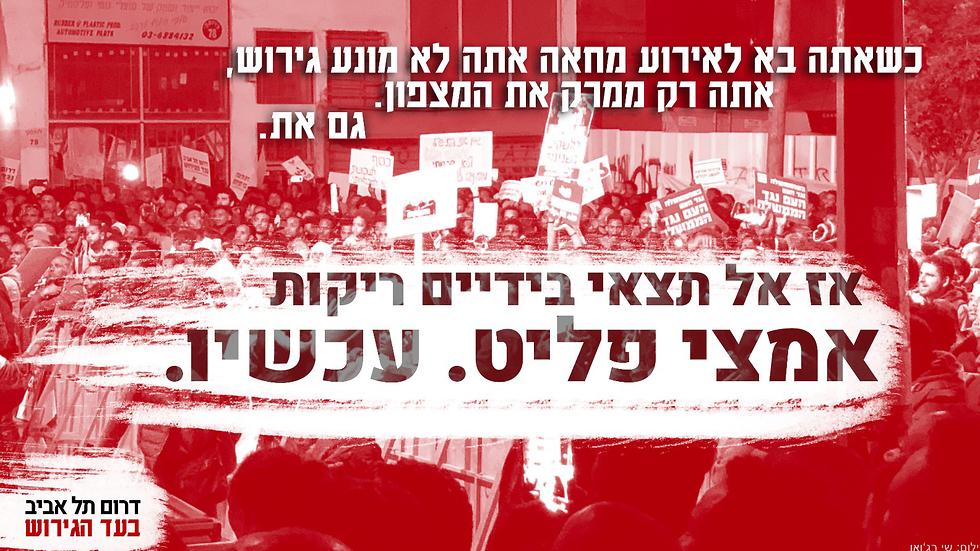 קמפיין בעד גירוש זרים  ()