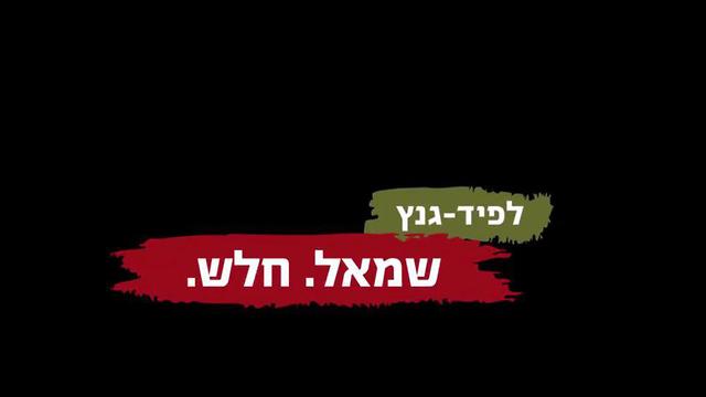 Кадр из предвыборного ролика Ликуда