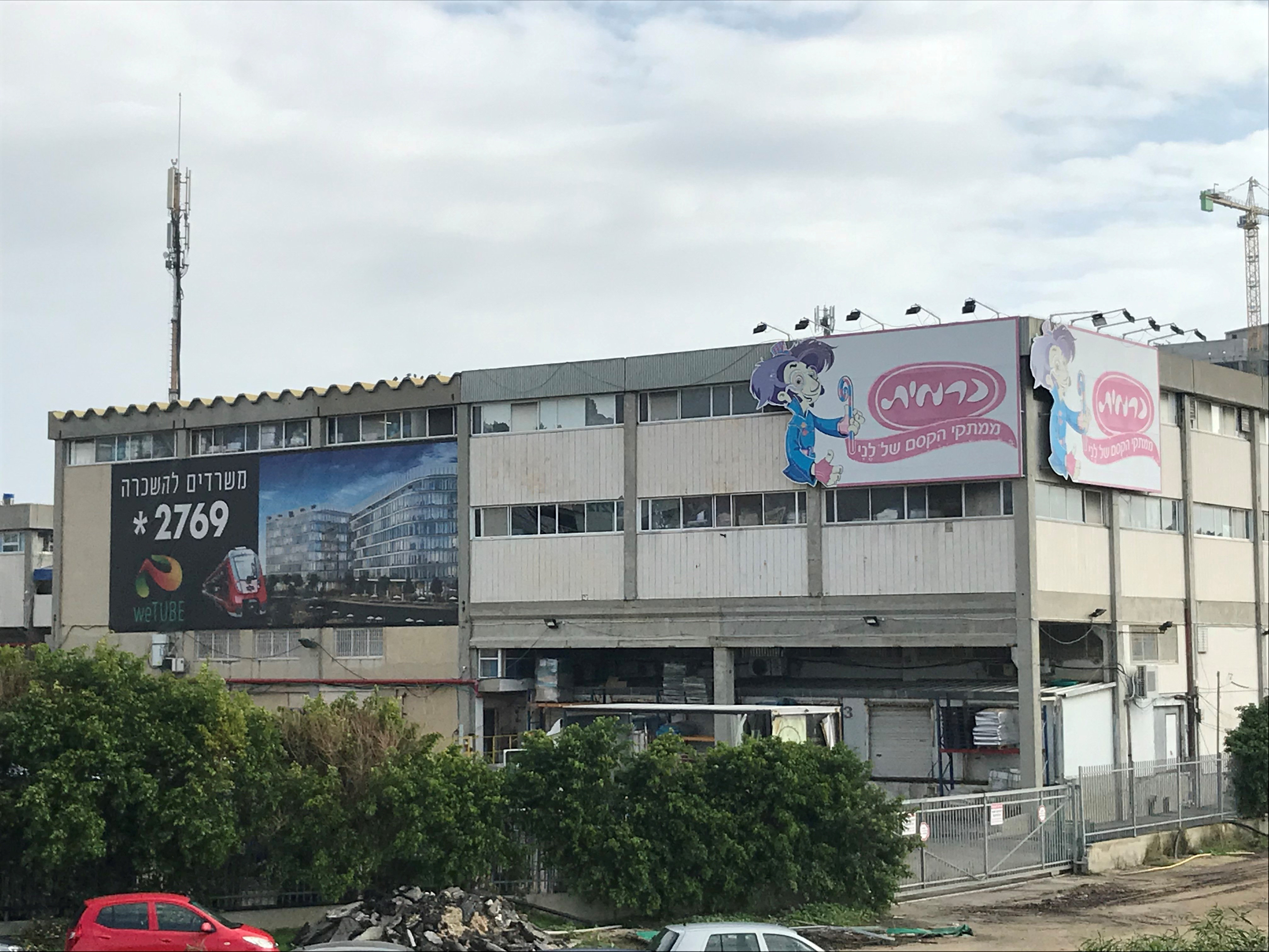מפעל כרמית (צילום: אמיר זיו)