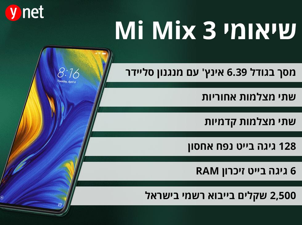 שיאומי Mi Mix 3 ()