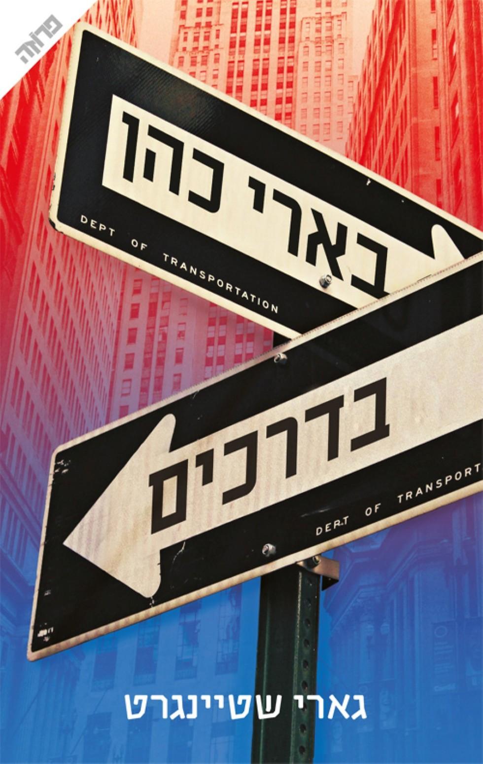 בארי כהן בדרכים (סימנים, ידיעות ספרים)