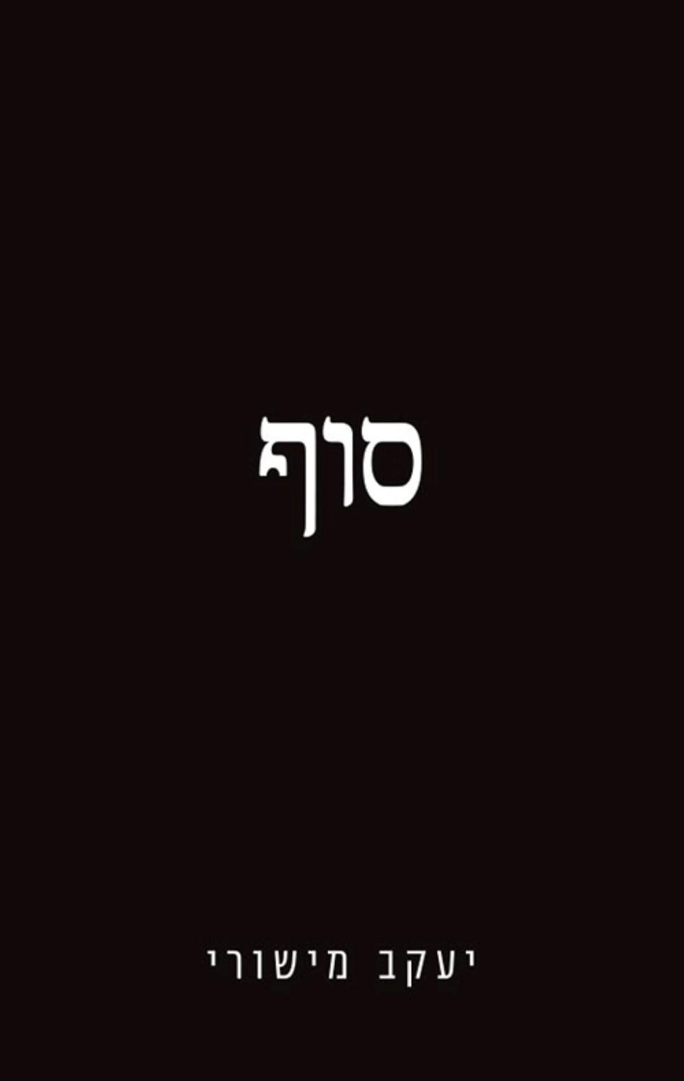 סוף יעקב מישורי (הוצאת תכלת)