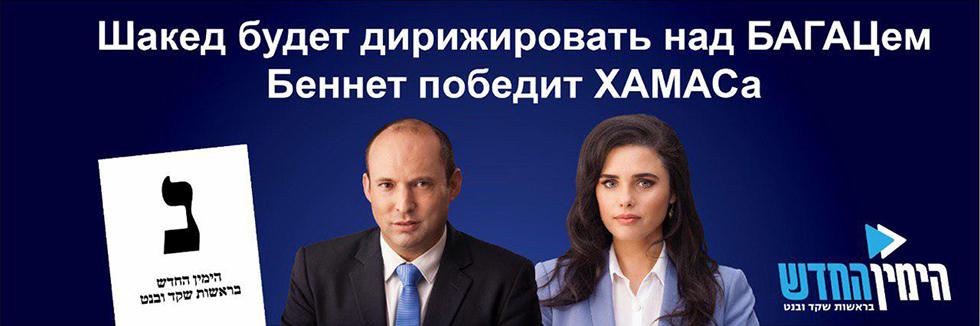 Ролик Новых правых на русском языке