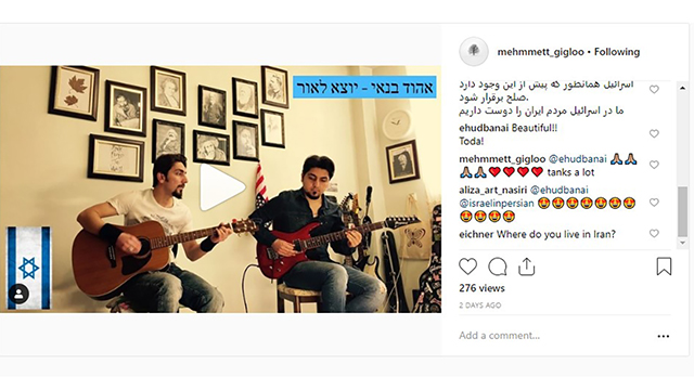 Mohammad and Ali's Instagram post in tribute to Israeli musician Ehud Banai