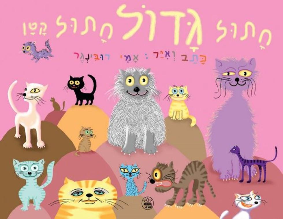 חתול גדול חתול קטן (הוצאת כתר)