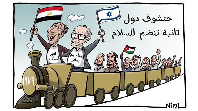 קריקטורה לציון 40 שנה להסכם השלום של ישראל עם מצרים (צילום: משרד החוץ, נימי)