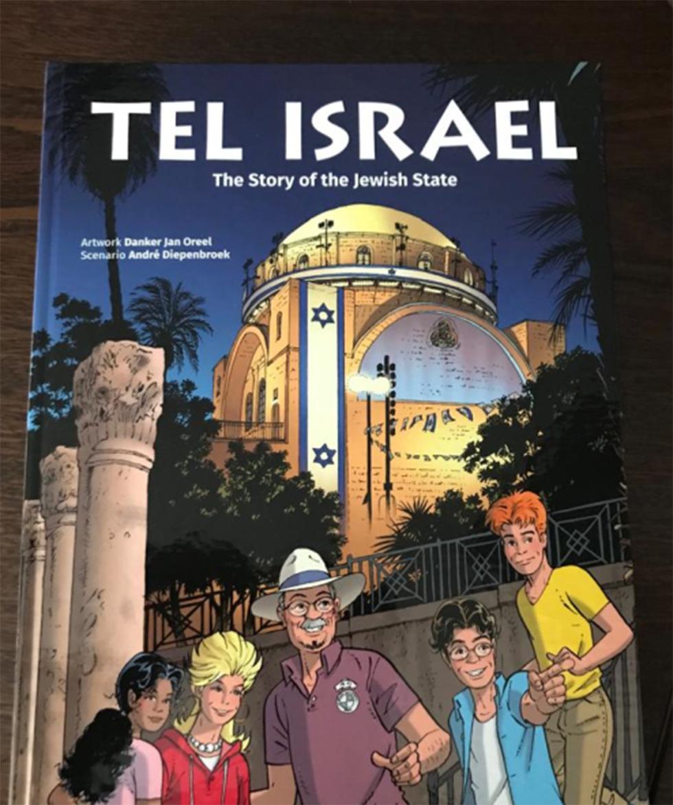 קומיקס הסברה על ישראל  ()