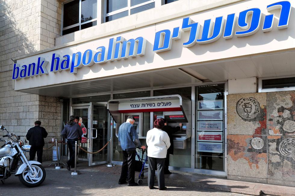 "Отделение банка ""Апоалим"". Фото: shutterstock (צילום: shuttertstock)"