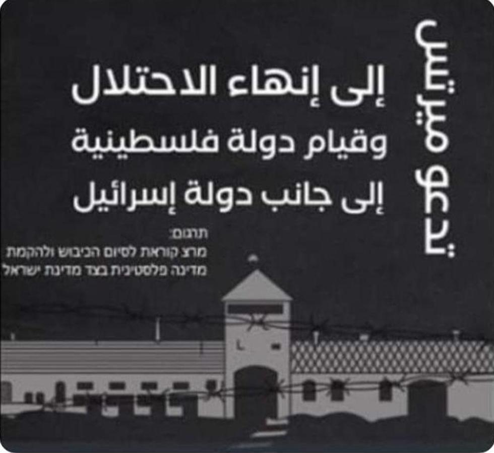 מחנה אושוויץ וגדרות תיל בסרטון שהעלה מאזן אבו סיאם ממרצ ()