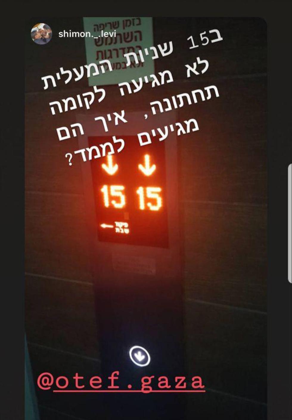 """""""За 15 секунд лифт не успевает спуститься на нижний этаж"""""""