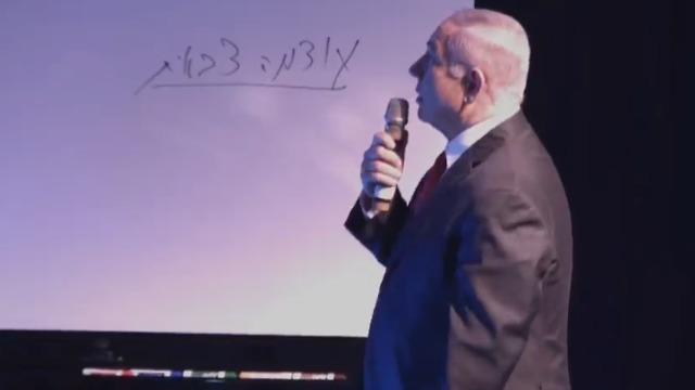 בנימין נתניהו הרצאה  (צילום: קונטקט)
