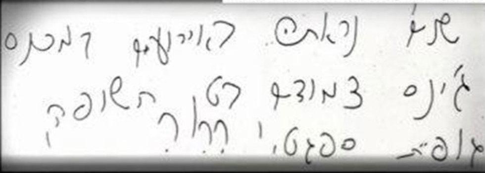 המסמך בו שרה נתניהו מבקשת מידע על נפתלי בנט ורעייתו (באדיבות חדשות 12)