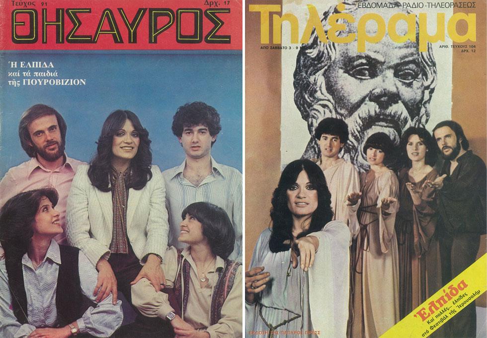 שערי מגזינים יווניים משנות ה-70 בכיכובה. למטה: הופעתה באירוויזיון בירושלים