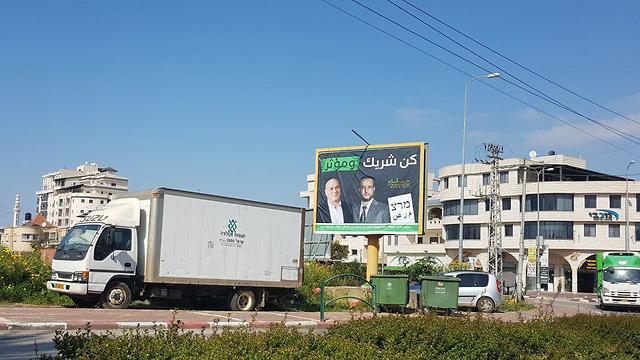 A Meretz poster in Tira (Photo: Assaf Kamar)