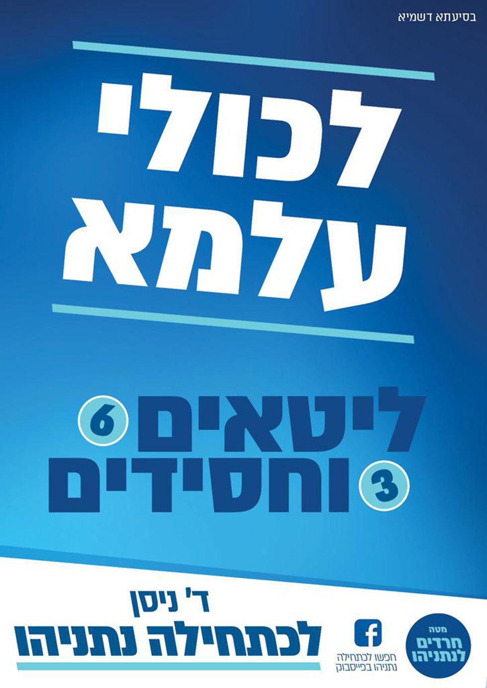Агиткампания для ортодоксов с призывом голосовать за Нетаниягу