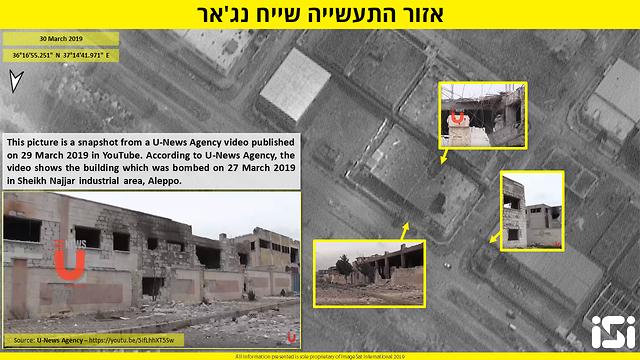 תוצאות התקיפה מה-27 במרץ באזור התעשייה של חלב (צילום: ISI)