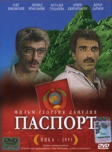 "Афиша фильма ""Паспорт"""