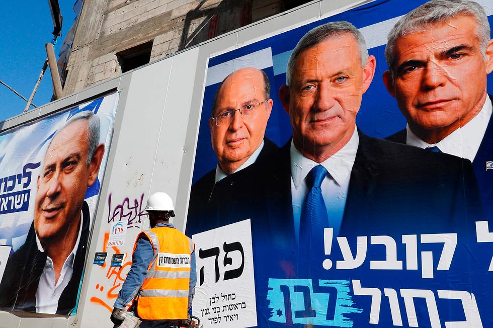 קמפיין הבחירות של הליכוד אל מול קמפיין הבחירות של כחול לבן (צילום: AFP)