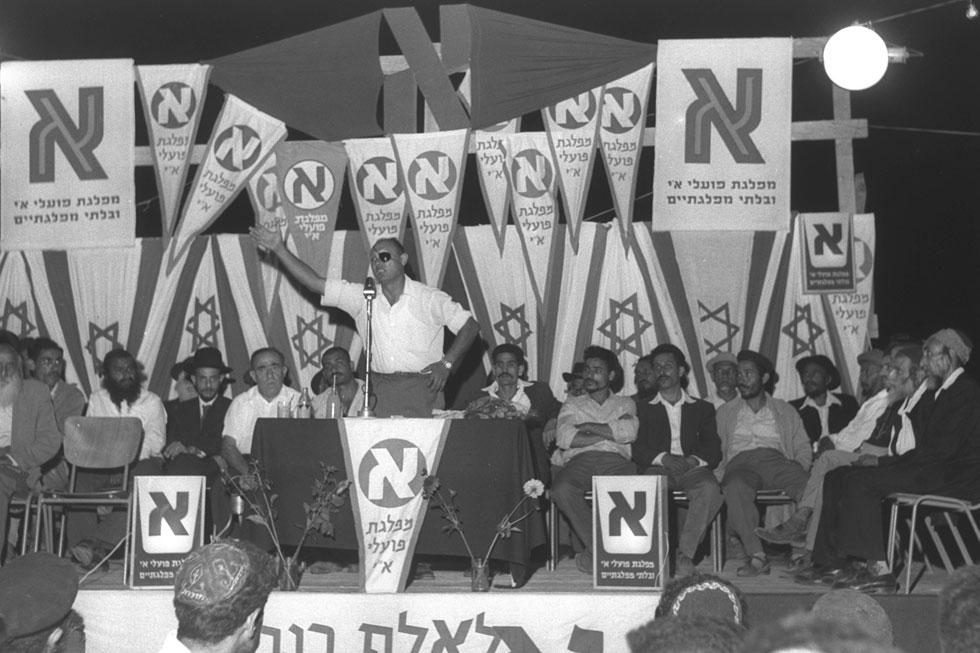 """1959: משה דיין מנסה לשכנע את תושבי ראש העין לתת את קולם למפא""""י בבחירות לכנסת הרביעית (צילום: משה פרידן, לע""""מ)"""