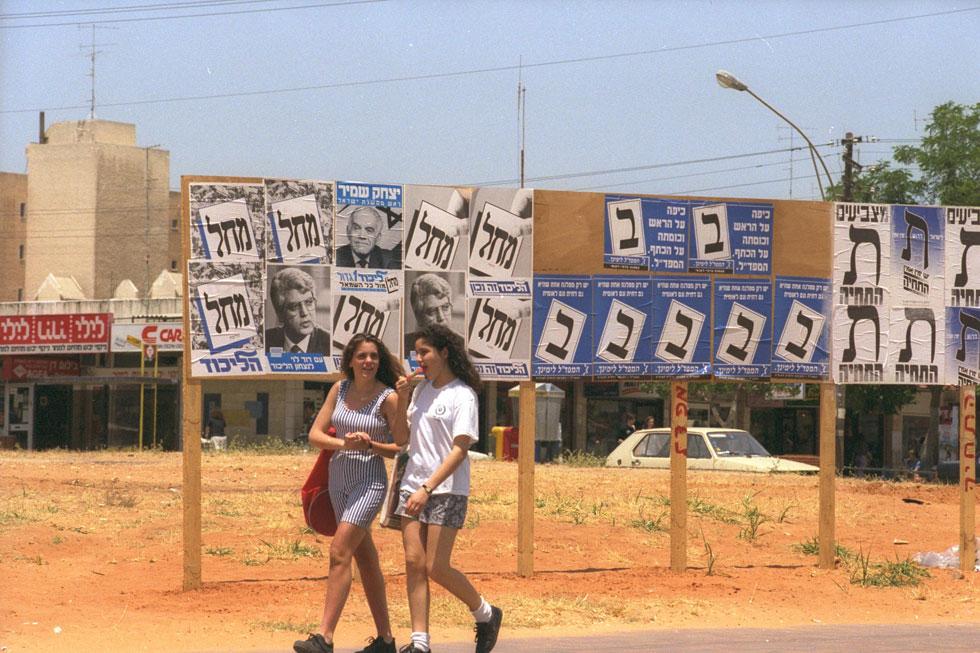 """1992: קריית אונו, לקראת הבחירות לכנסת ה-13 (צילום: צביקה ישראלי, לע""""מ)"""