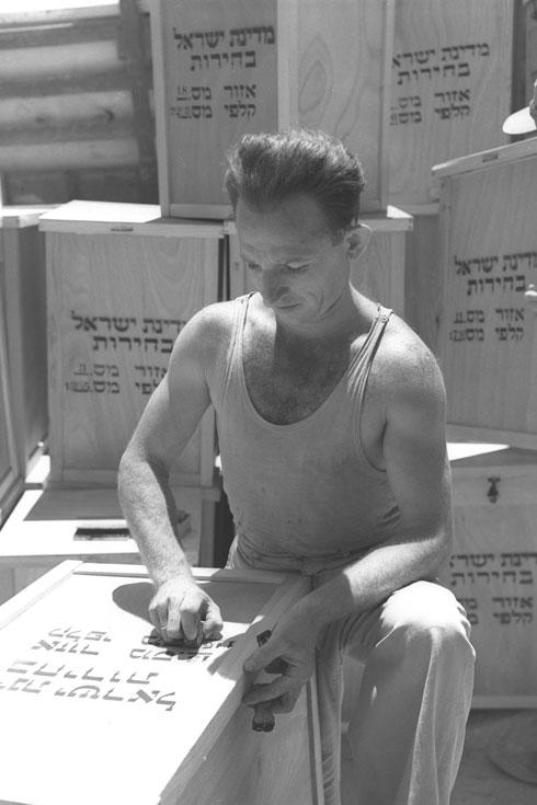 """1951: מכינים את הקלפיות לקראת ההצבעה (צילום: טדי ברונר, לע""""מ)"""