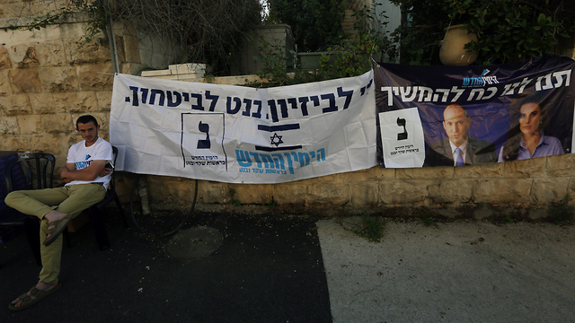Blue and White party and New Right party banners next to a polling station in Jerusalem (Photo: Gil Yohanan) (Photo: Gil Yohanan)