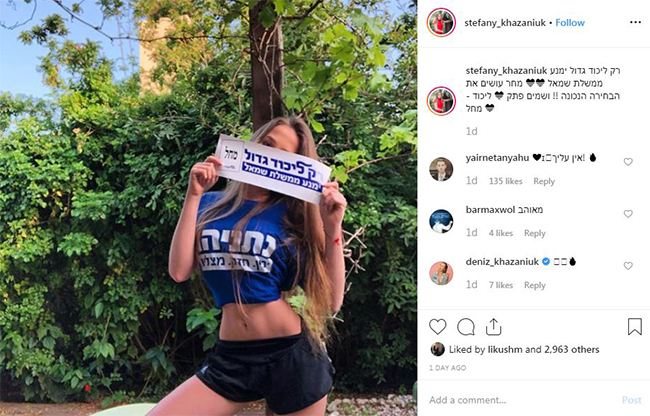 """Стефани: """"Только Ликуд сможет победить левых. Сделайте правильный выбор"""""""