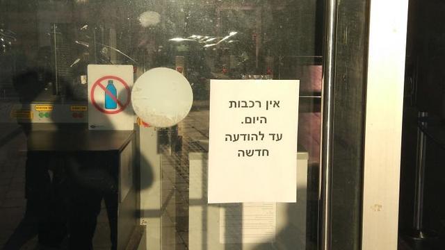 הודעה שנתלתה באחת מתחנות הרכבת (צילום: איתן אור )