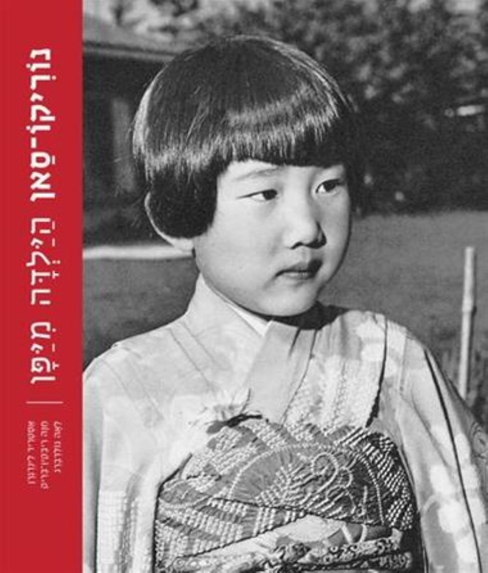 נוריקו סאן הילדה מיפן ()