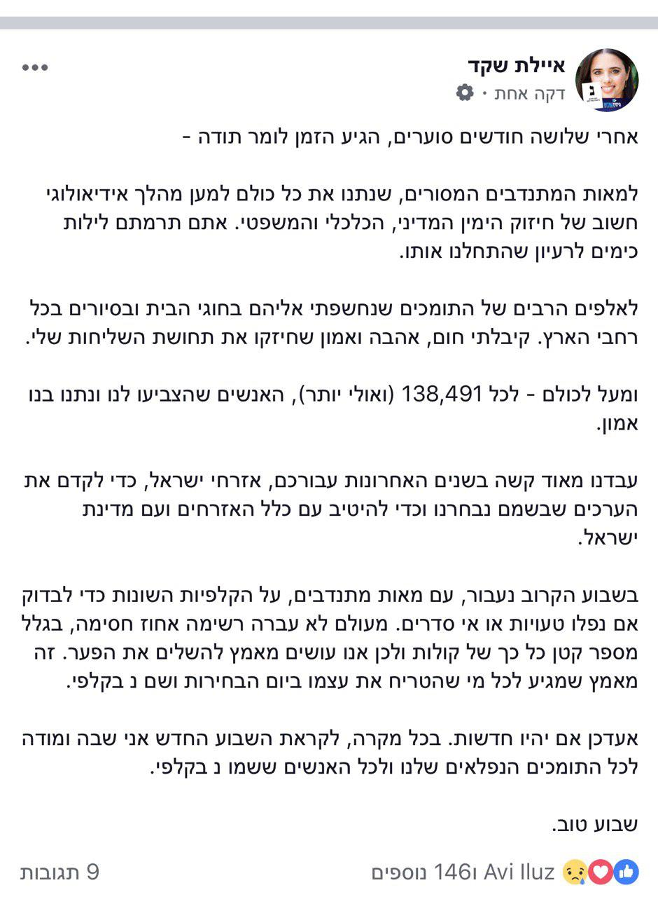 הפוסט של איילת שקד (צילום: מתוך פייסבוק)