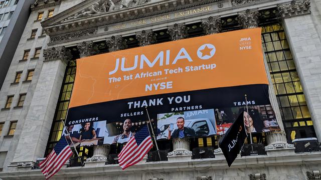 ג'ומיה (צילום: Shutterstock)