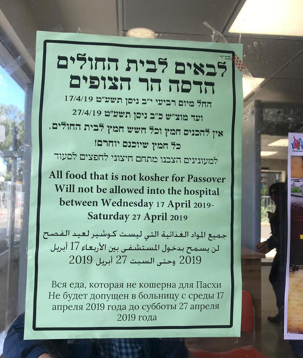 איסור הכנסת חמץ בבתי חולים בירושלים הדסה הר הצופים ()
