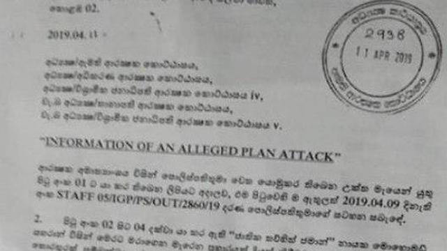 סרי לנקה מתקפת טרור פיגועים פיגוע מסמך שהזהיר ממתקפה 10 ימים לפני כן (צילום: טוויטר)