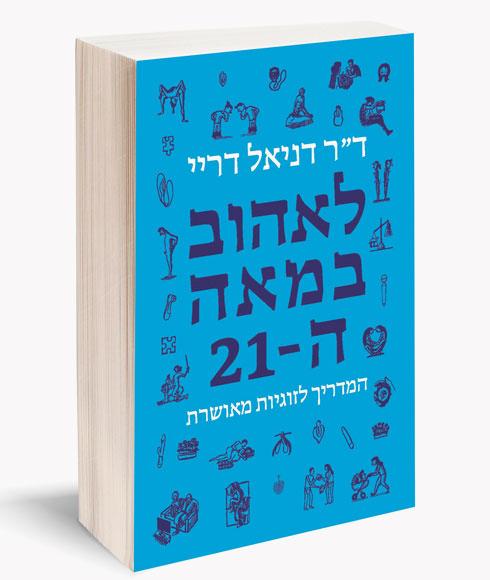"""כריכת הספר """"לאהוב במאה ה-21"""""""
