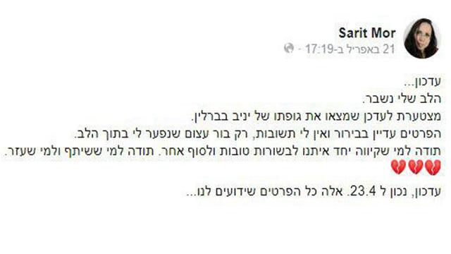 מור אחותו למחצה של יניב אברהם שנמצא מת במלון בגרמניה ()