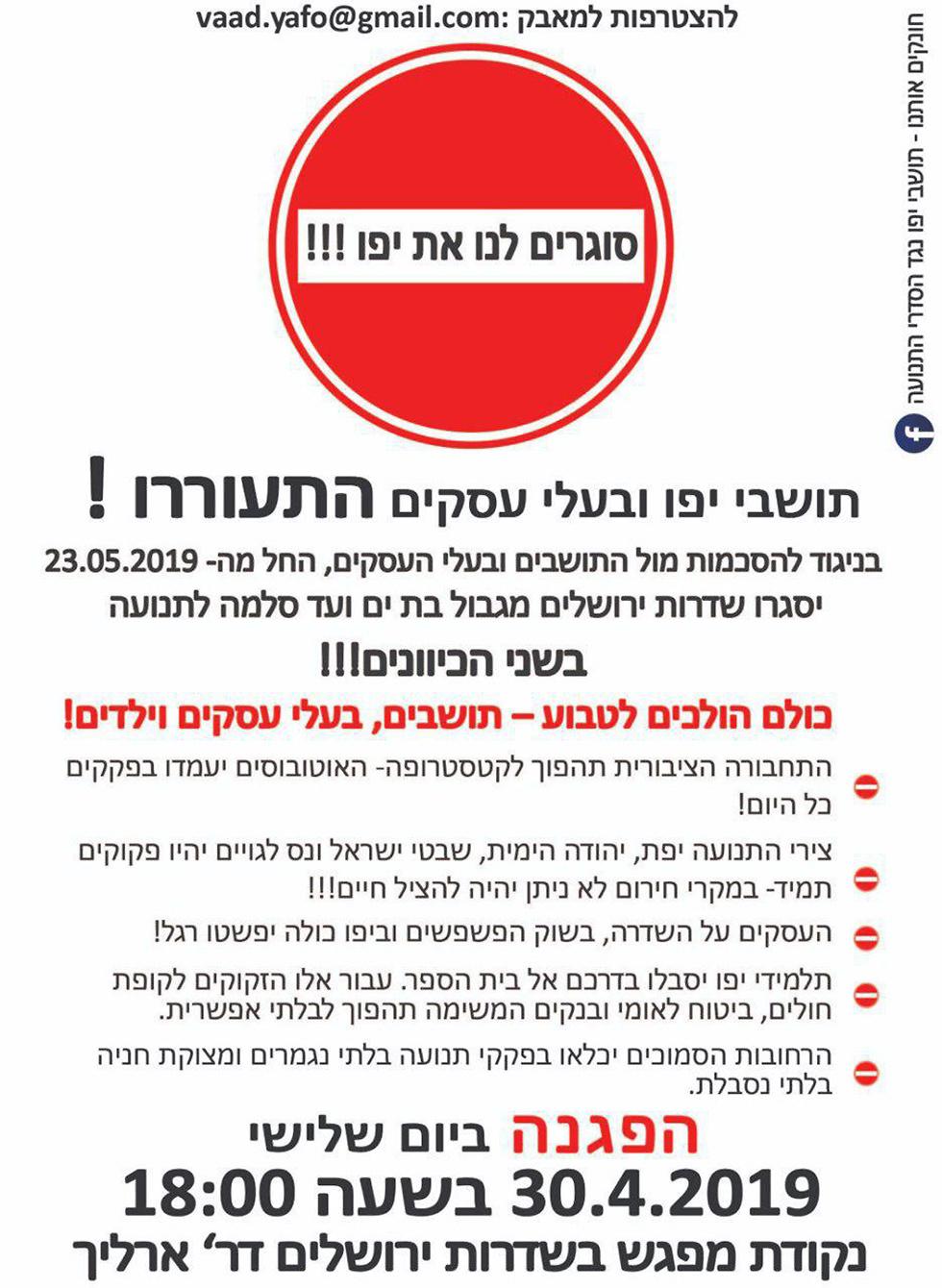 הפגנה מתוכננת ליום ל-30.04.19 נגד סגירת שדרות ירושלים ביפו ()
