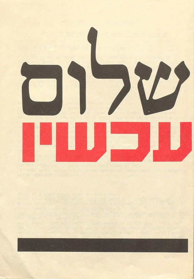 בלוגו האיקוני של דוד טרטקובר ל''שלום עכשיו'', במלה ''עכשיו''