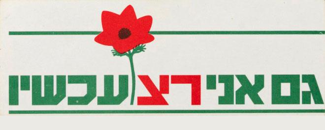 ושלל מפלגות בהיסטוריה הישראלית