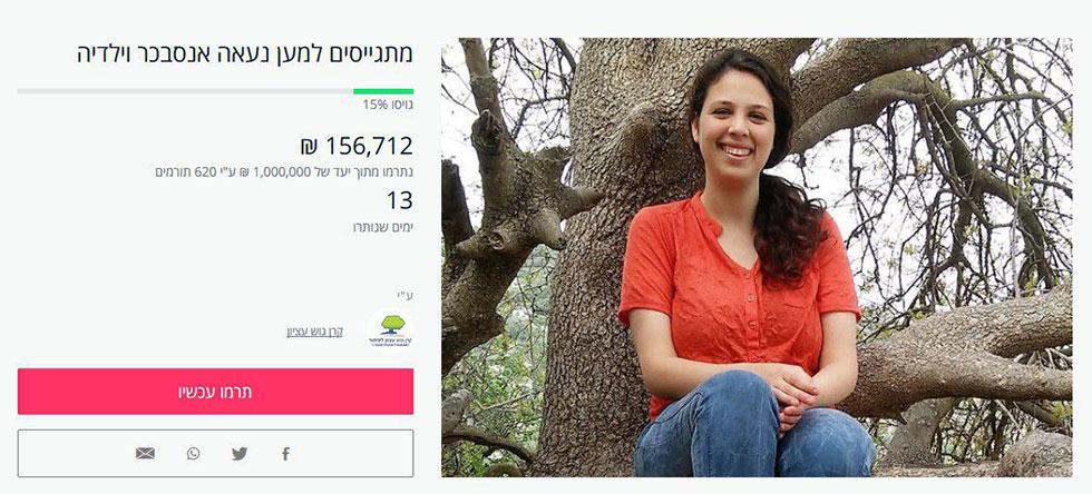 גיוס קמפיין ההמונים למשפחת אורי אנסבכר ()