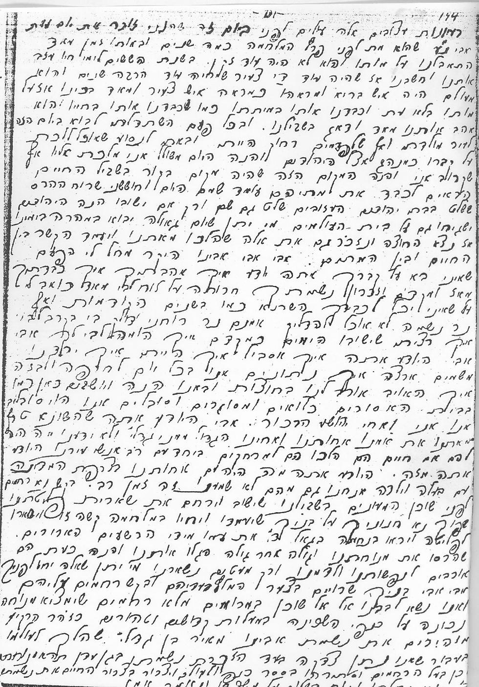 דף  מתוך היומן בכתב ידו של הרב יוסף גוזיק (באדיבות משפחת גוזיק)