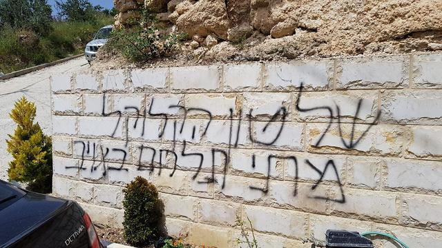 כתובת נאצה רוססו בכפר חווארה (צילום: יש דין)