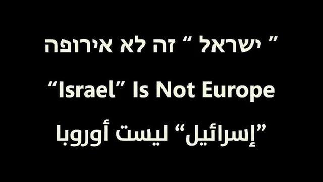 איום הג'יהאד האסלאמי על האירווזיון המתוכנן בישראל ()
