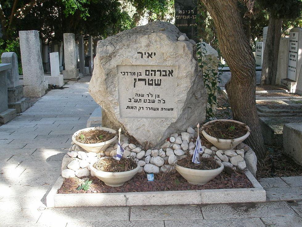 קברו של אברהם שטרן בנחלת יצחק (צילום: דוד שי)