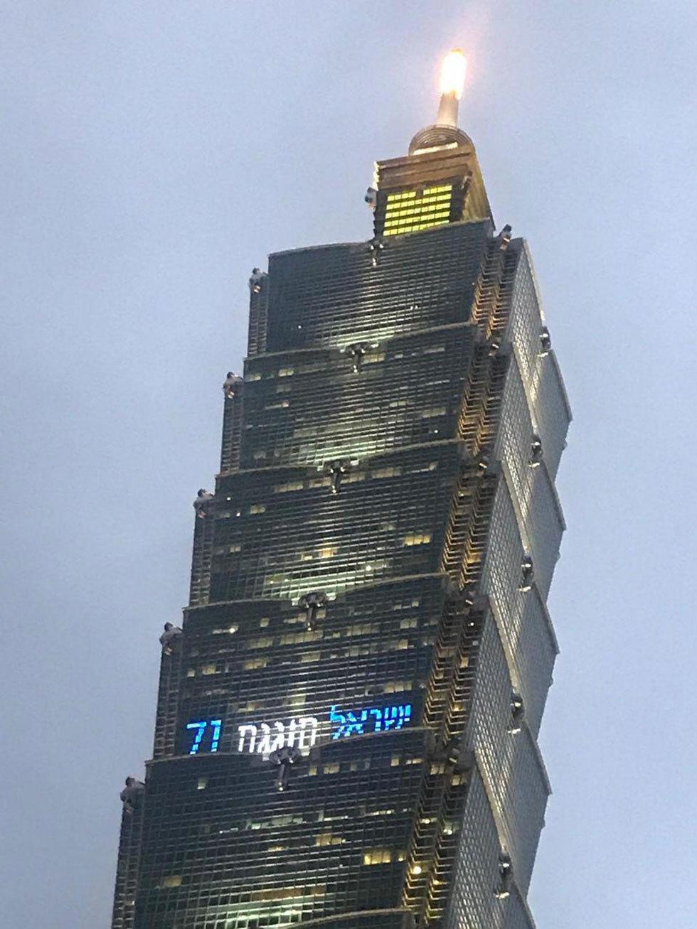 בניין טייפה 101 של טיוואן מואר  ()