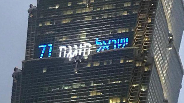 Taipei 101, Taiwan celebrates with Israel
