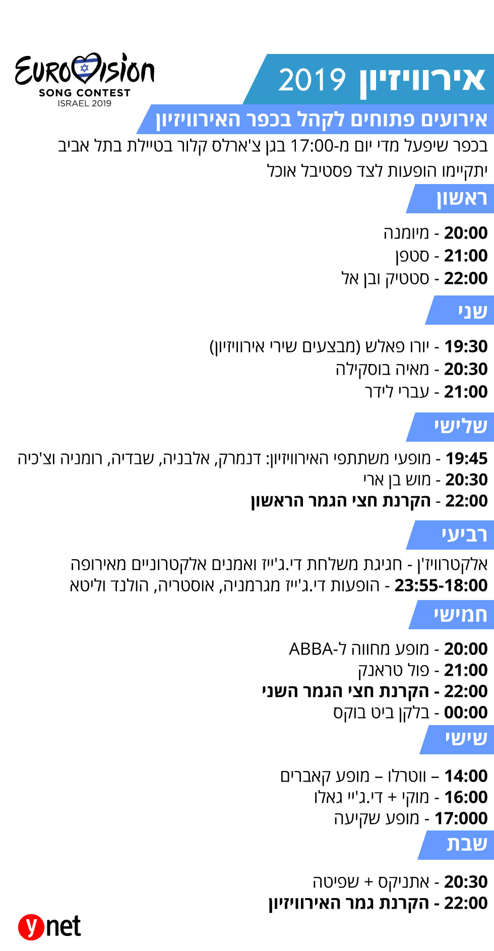 אירועים פתוחים לקהל בשבוע האירווזיון ()